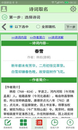 周易生辰八字取名app v11.0.0.15 安卓版 3