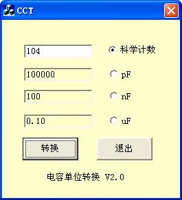 电容单位转换工具 v2.0 绿色免费版 0