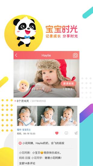宝宝时光软件 v1.0.1 安卓版 0
