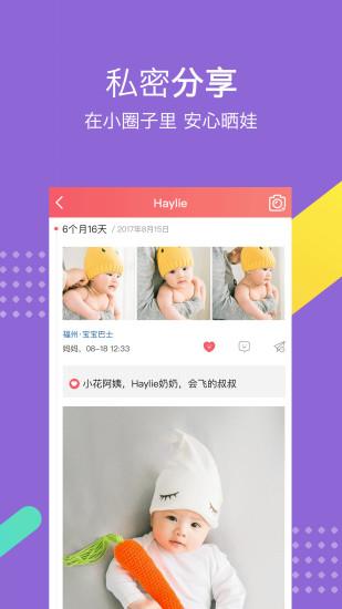 宝宝时光app下载