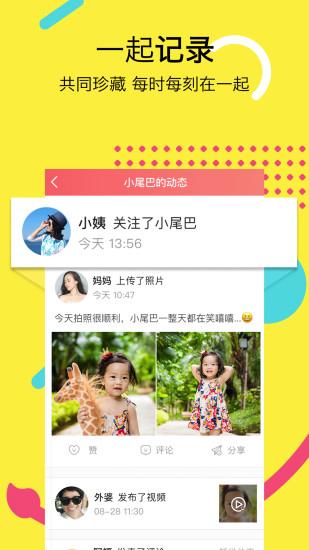 宝宝时光软件 v1.0.1 安卓版 2