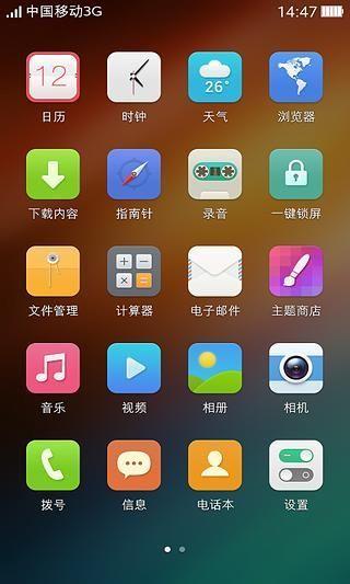 可可桌面手机版 v2.3.0 安卓免费版 1