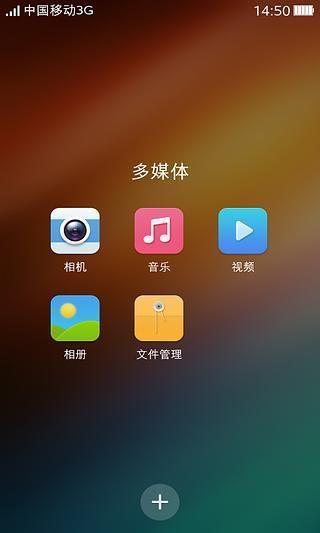 可可桌面手机版 v2.3.0 安卓免费版 3