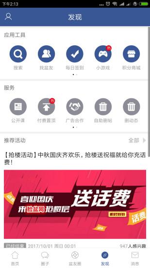 脸盆网(facebowl) v2.7 安卓版 3