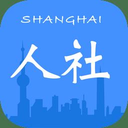 上海人社软件