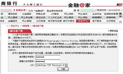 工商银行客户端 v2.0 最新版 0