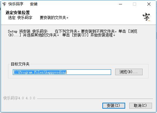 快乐码字软件下载