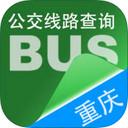 重庆实时公交app