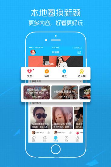 溧阳论坛ios版 v5.3.3 iphone版 0