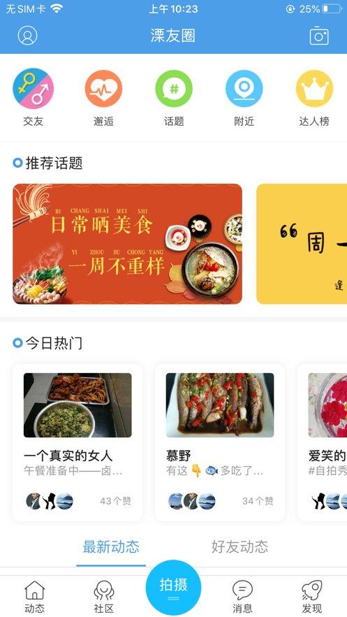溧阳论坛ios版 v5.3.3 iphone版 1
