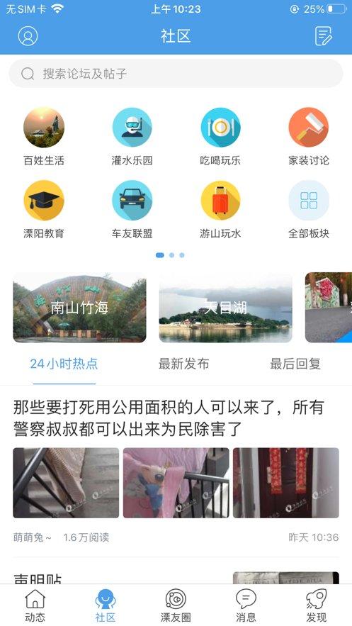 溧阳论坛ios版 v5.3.3 iphone版 3