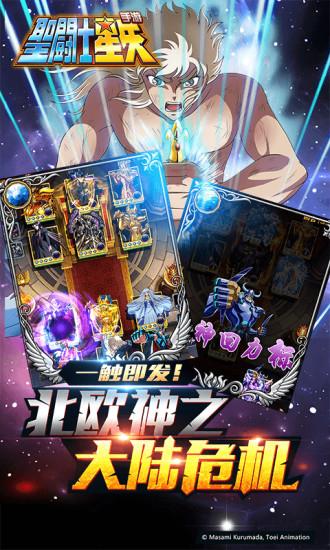圣斗士手机游戏