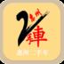 惠州二手车手机版