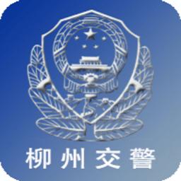 柳州交警網手機版