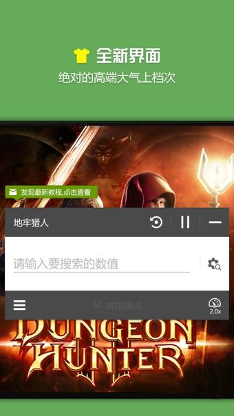 烧饼修改器ios版免越狱 v2.6.5 iphone版 1