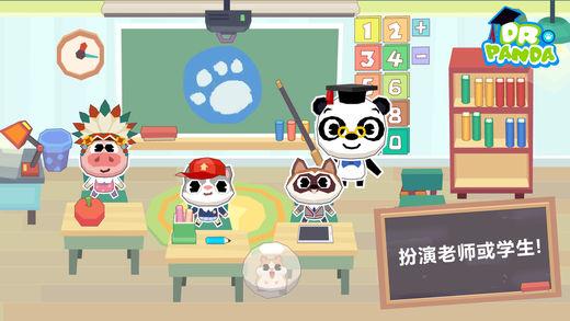 熊猫博士学校免费版 v1.1 安卓最新版 0