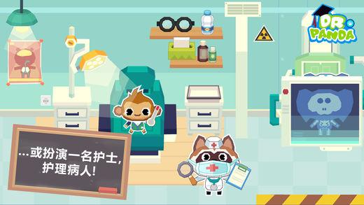 熊猫博士学校免费版 v1.1 安卓最新版 1