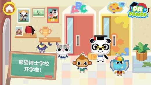 熊猫博士学校免费版 v1.1 安卓最新版 4