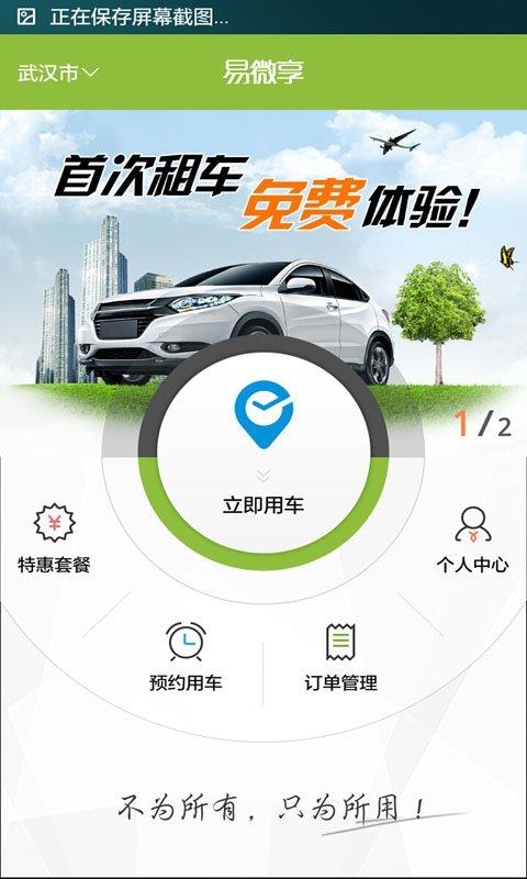 易微享租车(共享汽车) v1.0.181206 安卓版 1