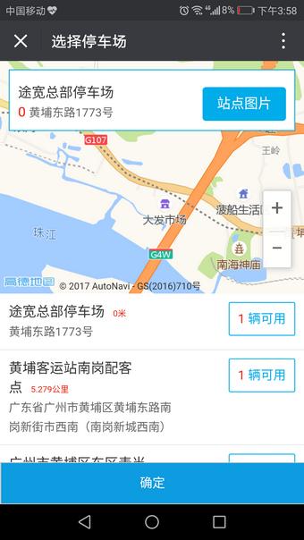 途宽易共享汽车 v2.0 安卓版 1
