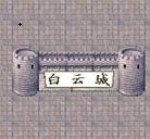 圣剑英雄传英雄救美中文版
