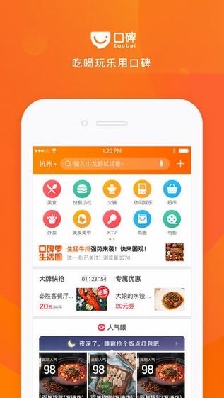 口碑外卖ios版 v6.1.2 iPhone版 0