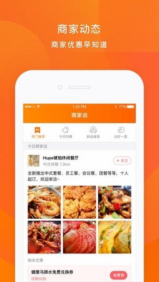 口碑app苹果版