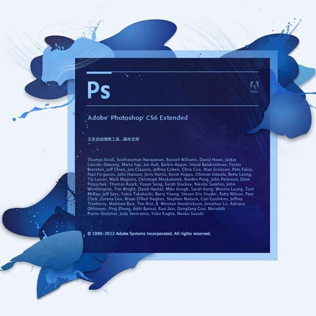 Adobe PhotoShop CS6正式版 v13.0.0 最新版 0