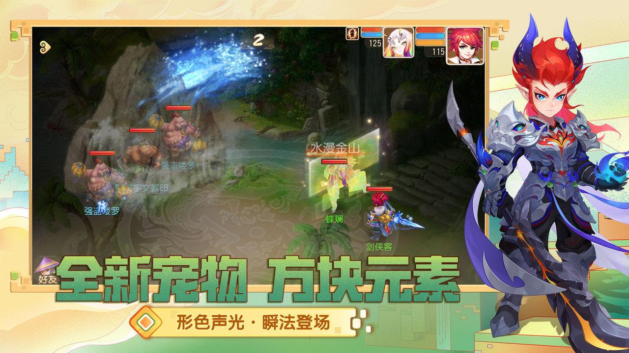 梦幻西游手游网易版 v1.279.0 安卓最新版1