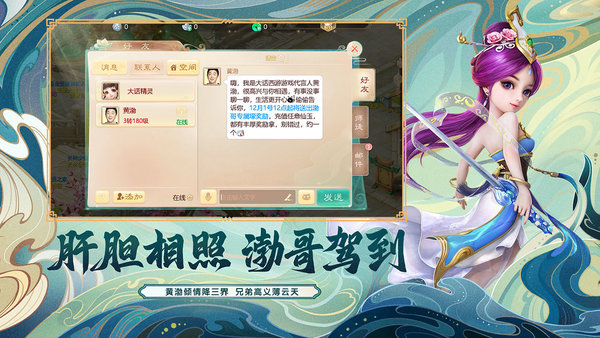 大話西游官方版 v1.1.235 安卓最新版 0