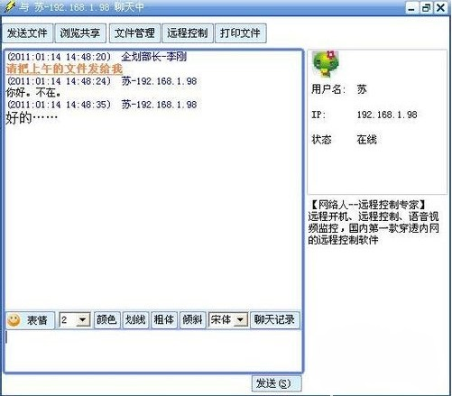网络快手局域网通讯软件