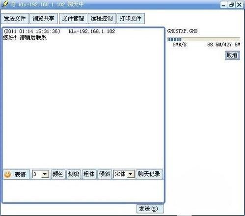 网络快手(局域网聊天工具) v1.16 最新版 0