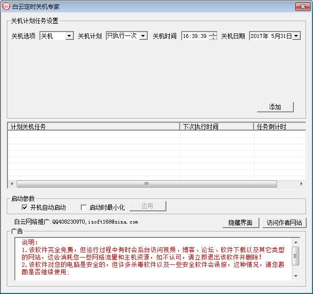 白云电脑定时关机软件 for win7/8/10/xp v3.7 最新绿色版 0