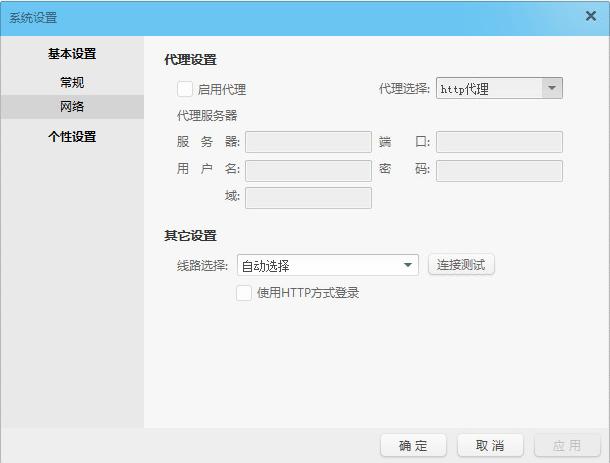 2017版阿里旺旺买家版 v9.07.03 官方最新版 0