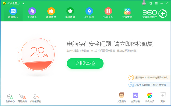 360安全�l士pc客�舳� v11.4 官�W正式版 0