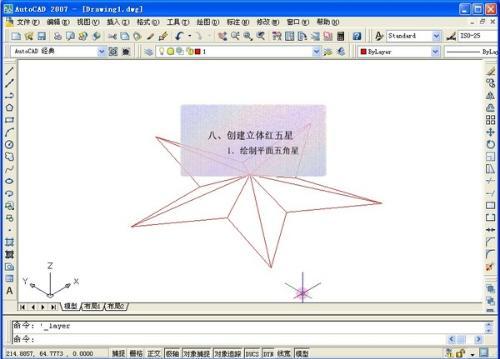 AutoCAD2007破解文件 32/64位 0