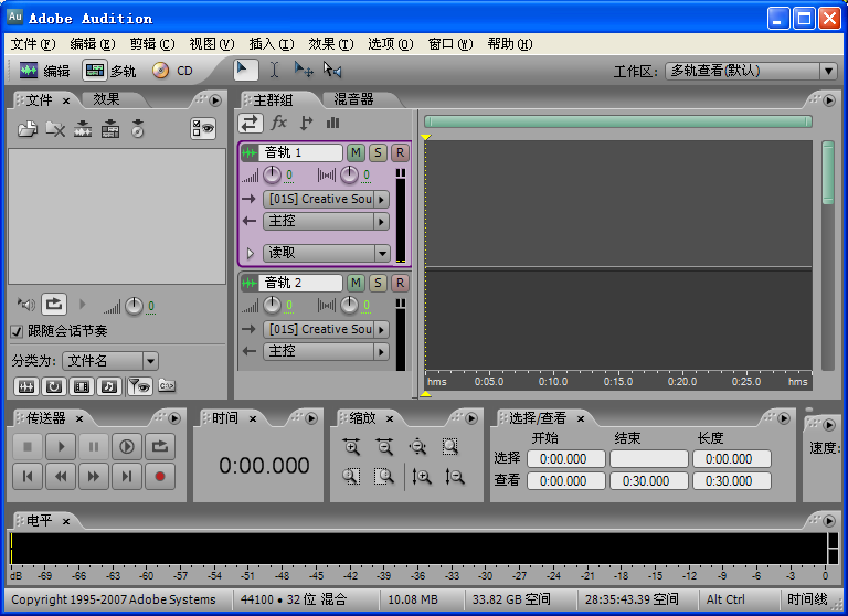 Adobe Audition CS6破解版