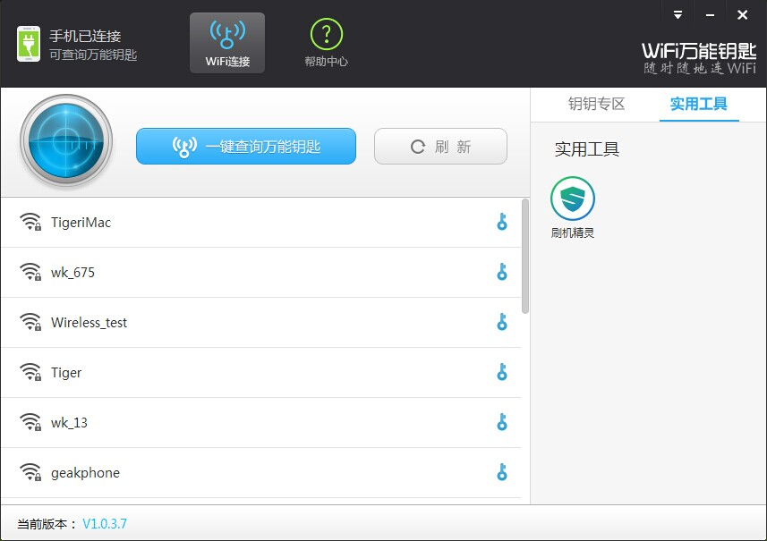 WiFi�f能�匙��X版教程