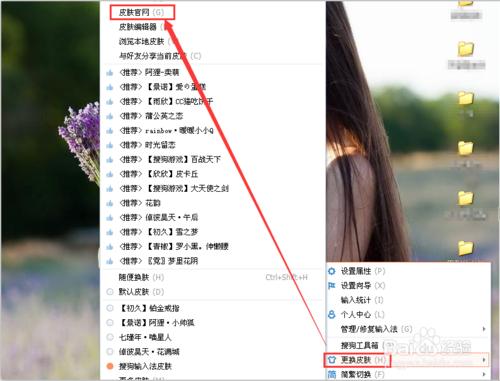 搜狗�入法怎么自定�x皮�w?