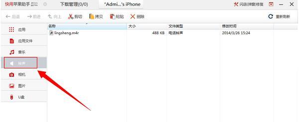 苹果快用助手电脑版