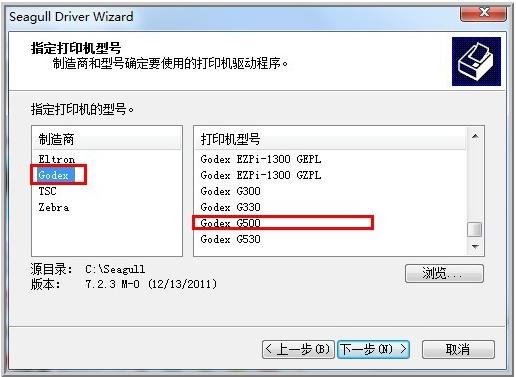 GoDEX科诚G500打印机驱动3