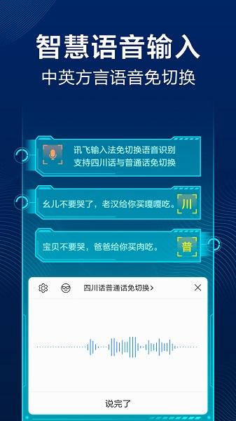 讯飞输入法手机版 v9.0.9255 安卓最新版0