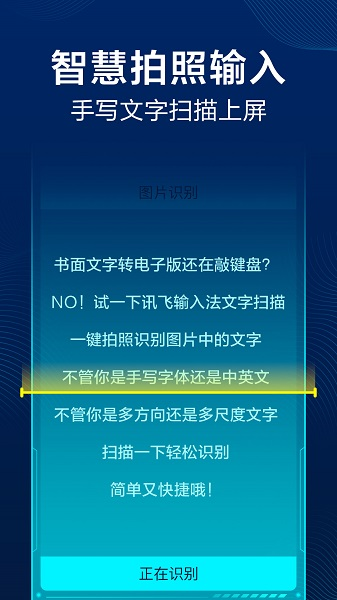 讯飞输入法手机版 v9.0.9255 安卓最新版2