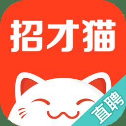 招才猫直聘手机端app