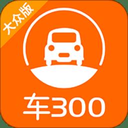 车300二手车评估系统