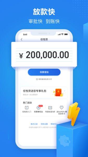 苏宁金融客户端 v6.6.6 安卓最新版 1