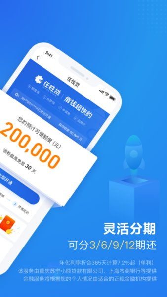 苏宁金融客户端 v6.6.6 安卓最新版 0