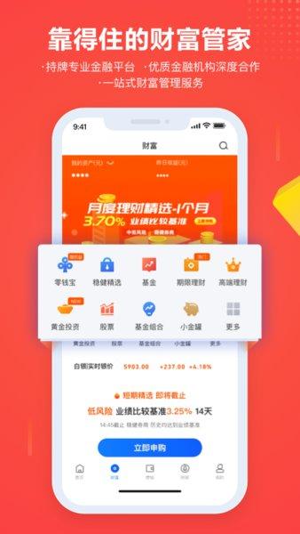 苏宁金融客户端 v6.6.6 安卓最新版 2