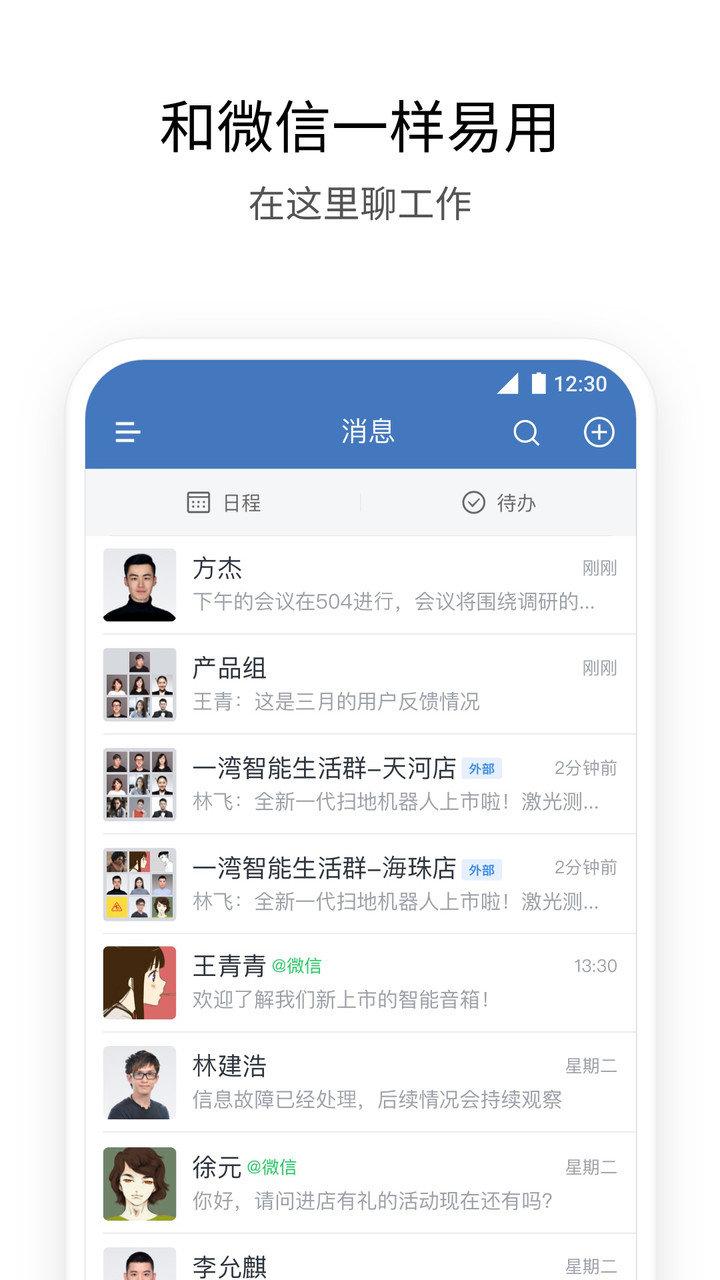 企业微信苹果手机版 v3.0.14 iphone版 1