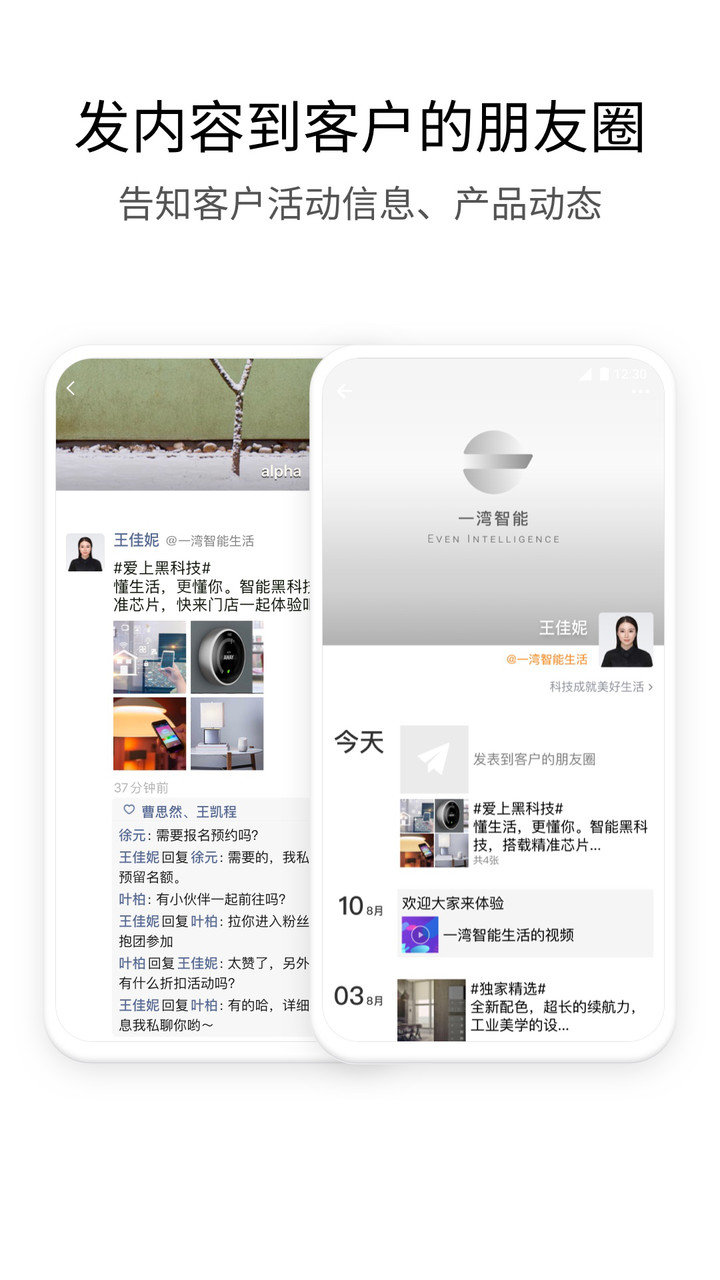 企业微信苹果手机版 v3.0.14 iphone版 2